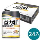 [全新公司現貨] 益力壯 Plus 營養均衡配方/液體原味/ 24入250ml/特定疾病配方食品