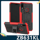 ASUS ZenFone Max Pro M2 ZB631KL 輪胎紋矽膠套 軟殼 全包帶支架 二合一組合款 保護套 手機套 手機殼