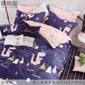 夢棉屋-100%棉標準5尺雙人鋪棉床包兩用被套四件組-侏儸紀