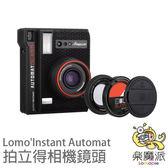 Lomography  Lomo'Instant Automat Glass Magellan 拍立得相機