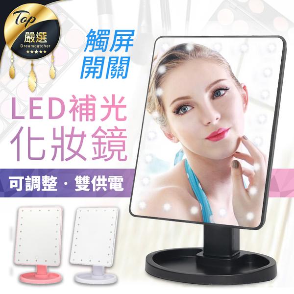現貨!LED補光折疊化妝鏡 觸控梳妝鏡 360度旋轉鏡 子USB電池供電 補妝鏡 桌鏡 台式立鏡 #捕夢網