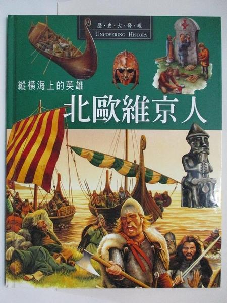 【書寶二手書T4/少年童書_EHQ】北歐維京人 : 縱橫海上的英雄 / Neil Grant作_格蘭特