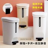 垃圾桶 保持開蓋腳踏式垃圾桶家用帶蓋大號客廳廚房廁所衛生間創意衛生桶 「雙10特惠」