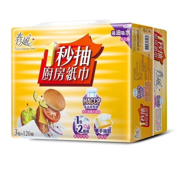 【春風】一秒抽取式廚房紙巾120抽x12包-箱購