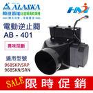 阿拉斯加 AB-401 異味阻斷/電動逆止閥/適用968SKP-SRP 968SKN-SRN (選購商品)