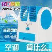 小型usb風扇水冷機學生製冷器便攜式宿舍床上車載迷你小空調電扇 美好生活