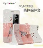 【預購】華為 T2 Pro 7.0 M2青春版 MyColors彩繪卡通平板皮套 Haiwei T2 Pro 7.0寸平板皮套 保護套 保護殼