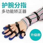 (交換禮物 創意)聖誕-分指板手指康復訓練器材中風腦偏癱手部手腕固定矯正分指器