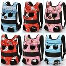 寵物包外出便攜雙肩包貓背帶胸前狗狗背貓包遛狗包雙肩貓咪背包【怦然心動】