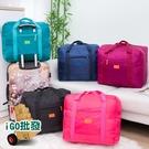 〈限今日-超取288免運〉 旅行摺疊收納袋 旅行袋 行李袋 大容量 便攜 手提袋【B00006】