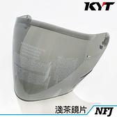 NF-J NFJ 專用 鏡片 淺茶 深黑 KYT 安全帽 配件 備用 替換 原廠鏡片 耐磨強化 抗UV 23番