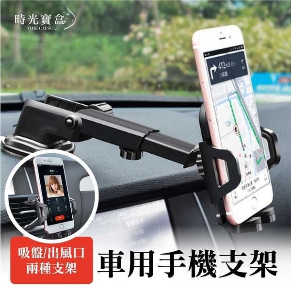 車用手機支架-三件套 出風口手機架 吸盤式手機架 車載車架導航 萬用多功能手機支架-時光寶盒8373
