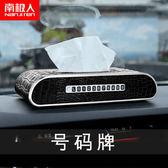 汽車臨時停車牌車內創意移車電話號碼挪車牌紙巾盒裝飾用品