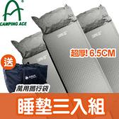 【CAMPING ACE 6.5cm 波浪紋自動充氣睡墊灰褐《三入組》】ARC-224M/耐磨/透氣/露營/睡墊/充氣床