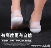 現貨 增高墊 內增高鞋墊穿在襪子里隱形硅膠面試體驗仿生後跟套男女士2.5cm 綠光森林