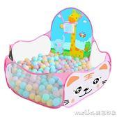 海洋球池室內嬰兒童帳篷可摺疊投籃球池彩色波波球池游戲圍欄玩具QM 美芭