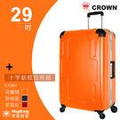 CROWN 皇冠 行李箱 荷蘭橘 29吋 皇冠製造 十字鋁框拉桿箱 C-F2501 MyBag得意時袋