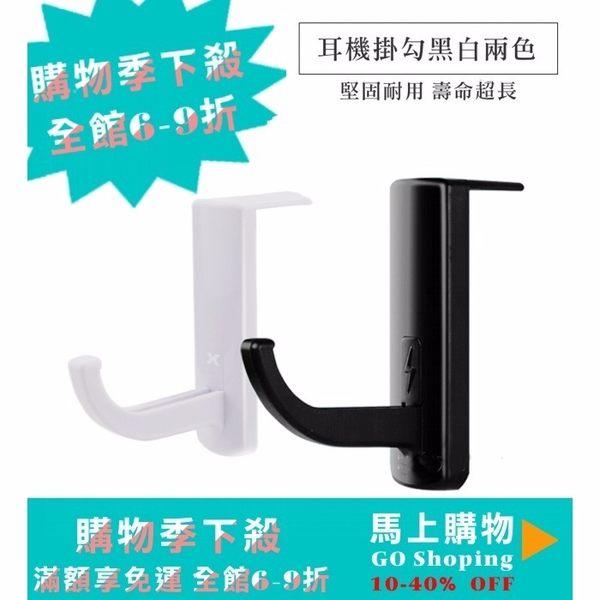 就賣15塊 耳機掛勾 耳機架 衣物掛勾 3M 超強黏性 耳機勾 耳機 耳麥 專屬掛勾