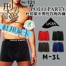 【衣襪酷】POLO PARTY 杜邦萊卡男性四角內褲《棉質內褲/男平口褲/貼身內褲》