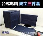 電腦防塵罩電腦罩台式19遮擋布一體機22防塵罩24套27機箱蓋蒙布裝飾液晶套32 快速出貨