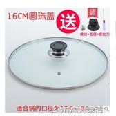 鍋蓋鋼化玻璃鍋蓋家用大小炒鍋炒菜蒸鍋通用把手30cm32cm透明蓋子 樂活生活館