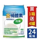 【2箱贈8罐】金補體素均衡-清甜 24罐/箱 [美十樂藥妝保健]