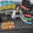 【現貨熱賣】車載充氣床墊 車震床 汽車後排座旅行床 氣墊床 車內床 SUV休旅車充氣床 充氣墊