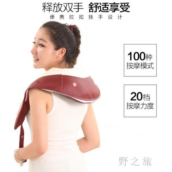 捶打披肩頸部腰部肩部肩膀背部加熱捶背頸肩按摩器頸椎按摩器儀 KB6857 【野之旅】