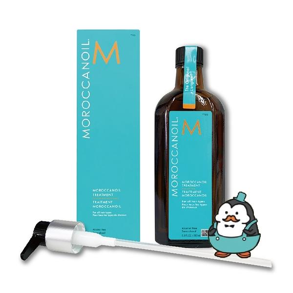 宅配免運 Moroccanoil 摩洛哥優油 200ml/瓶 護髮油 摩洛哥髮油