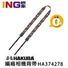 【24期0利率】HAKUBA 編織相機背帶 HA374278 無反單眼肩帶 日本ORIIRO
