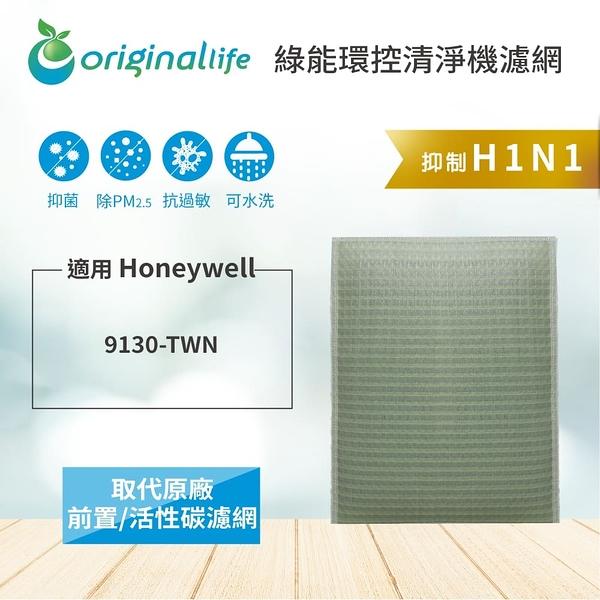 適用Honeywell 9130-TWN (取代活性碳) 空氣清淨機濾網【Original life】長效可水洗
