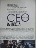【書寶二手書T2/財經企管_BX1】CEO的接班人-全球化企業達人的致勝功夫_寰宇菁英公