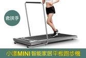 【X-BIKE 晨昌】(搭配扶手)小漾智能型跑步機/平板跑步機 SHOW YOUNG MINI