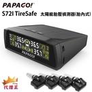 PAPAGO TireSafe S72I 迷你太陽能胎壓偵測器 胎內式
