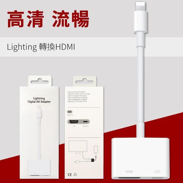 免運 iPhone 轉換器 HDMI 轉接器 ipad Lightning 適配器 同屏 投屏 電視 投影儀 轉大屏 高清線 轉接線