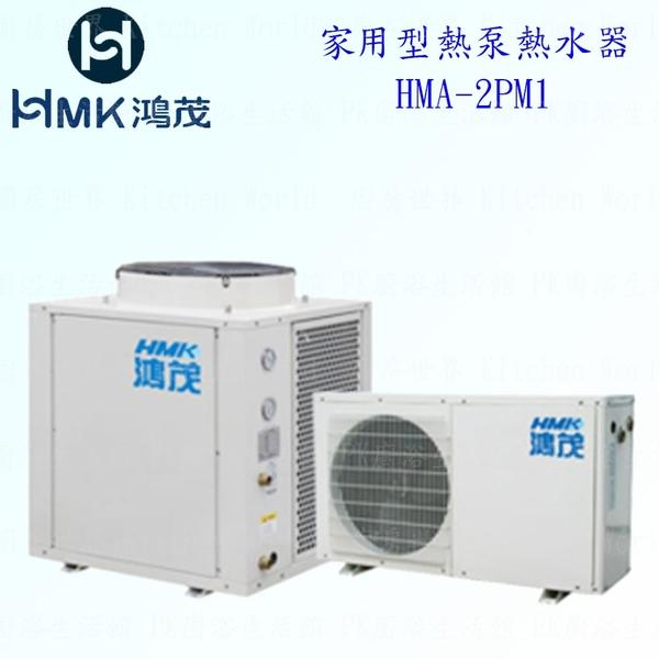 【PK廚浴生活館】 高雄 HMK鴻茂 HMA-2PM1 400L 家用型 熱泵 熱水器 實體店面