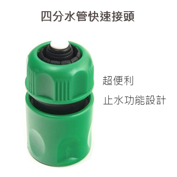 LOXIN 萊姆高壓清洗機 進水管配件 四分水管快束接頭 【SL1392】洗車機 不分機型通用 IH04