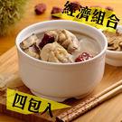 小資首選經濟煲 天麻雞湯(4入)...