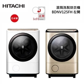 HITACHI 日立【BDNV125FH】日本原裝 12.5KG 滾筒洗脫烘洗衣機 左開