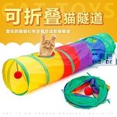 折疊貓通道滾地龍寵物玩具 彩虹貓隧道【英賽德3C數碼館】