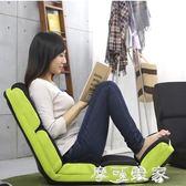 日式榻榻米和室椅沙發椅地板靠背坐墊折疊椅懶人沙發午休沙發 MKS年終狂歡