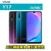 【跨店消費滿$6000減$600】VIVO Y17 4G/128G 6.35吋 八核心 智慧型手機 免運費