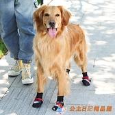 大狗鞋子中型犬大型犬透氣襪子不掉寵物腳套【公主日記】