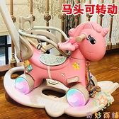 木馬兒童搖馬寶寶玩具搖搖車兩用嬰兒搖椅搖搖馬【奇妙商舖】