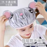 可愛卡通小孩兒童浴帽防水中大童沐浴洗澡帽幹發帽寶寶護耳洗頭帽  麥吉良品