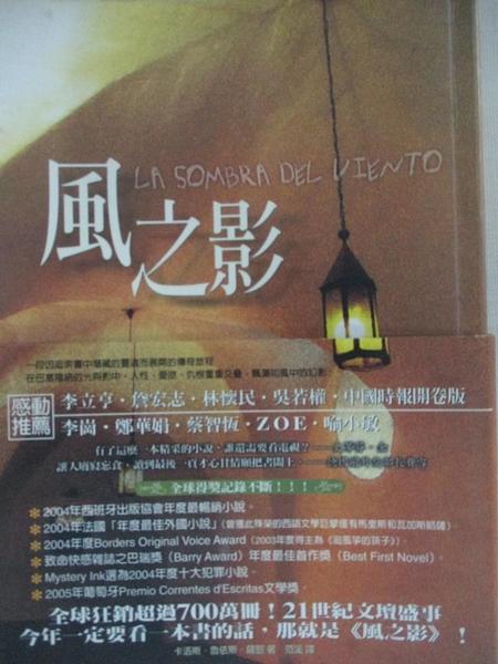 【書寶二手書T1/一般小說_LAY】風之影_卡洛斯.魯依斯