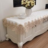 茶幾電視櫃桌布蕾絲布藝長方形客廳美甲台布梳妝台蓋布防塵罩 『米菲良品』