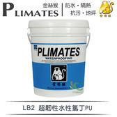 【漆寶】金絲猴│超韌性水性氯丁PU LB2 黑色(5加侖裝)