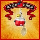 【收藏天地】台灣紀念品*古早味吊飾(大同牌電鍋)