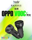hoda原廠 SC-A 6A 快速 充電 QC3.0 支援 OPPO VOOC 閃充 雙 USB 車用 充電器 車充